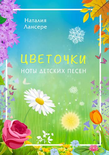Сборник нот для альбома Цветочки