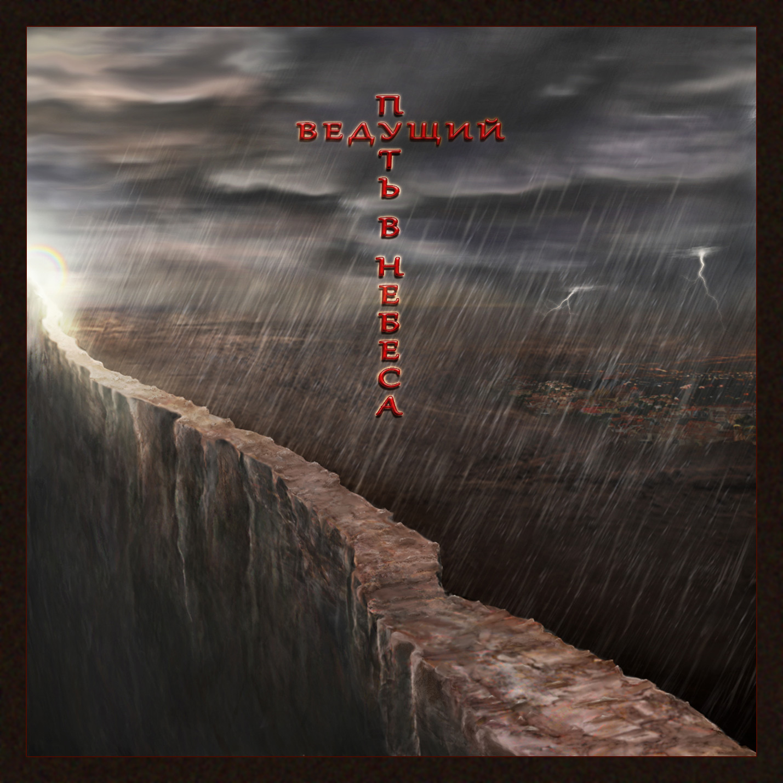 Путь, ведущий в небеса
